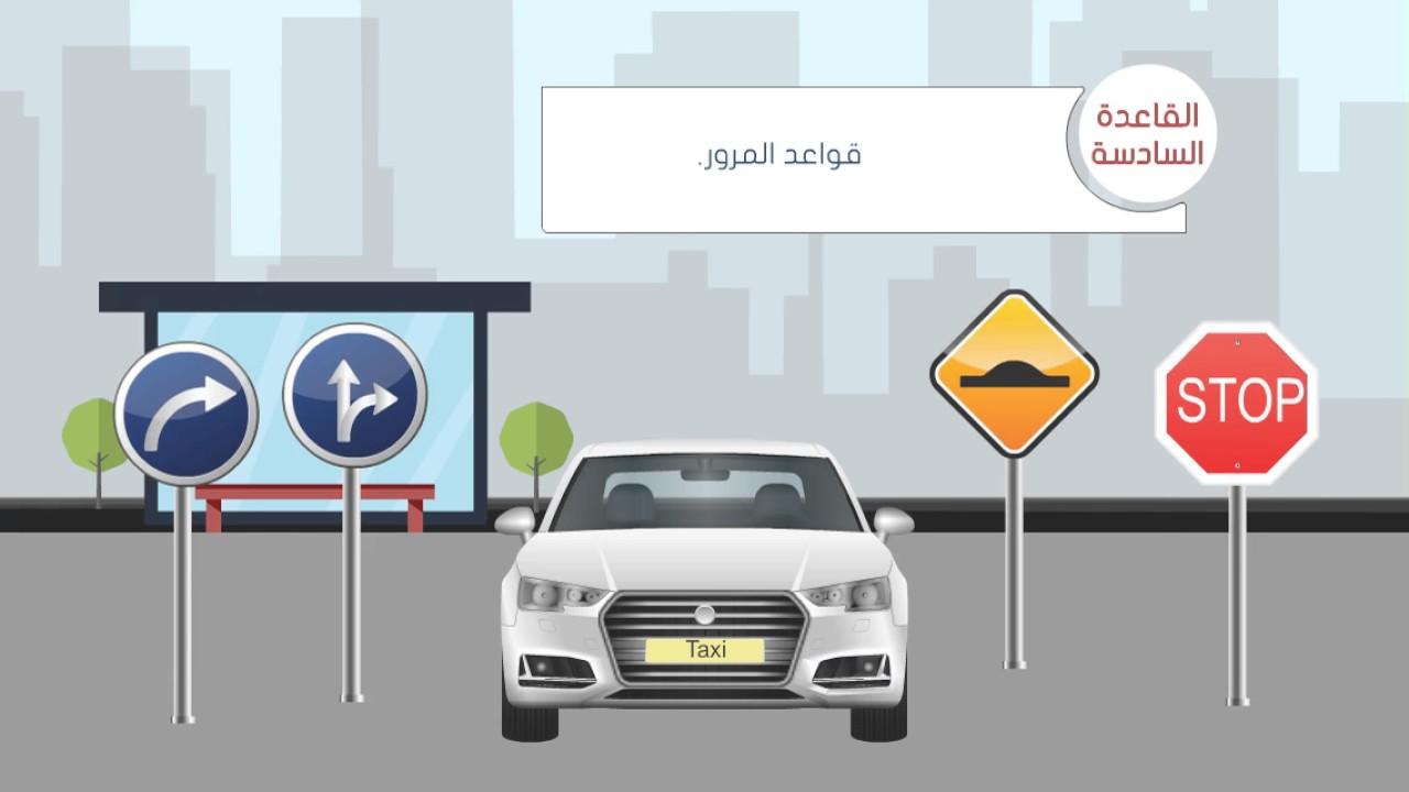 إرشادات السلامة المرورية - YouTube