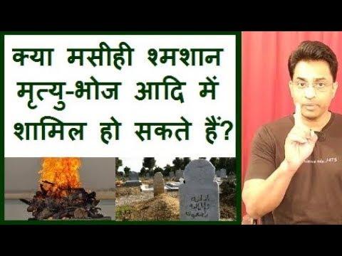क्या मसीही  श्मशान क्रिया कर्म  मृत्यु-भोज में जाए? Crematorium rituals? Joseph Paul Hindi Gospel