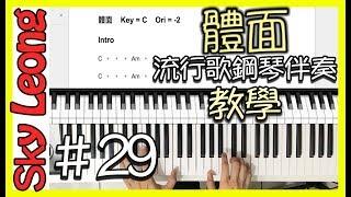 《體面》于文文 - 鋼琴伴奏 #29《体面》于文文 - 钢琴伴奏 #29
