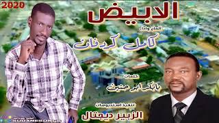 جديد كامل كردفان الابيض اغاني سودانية 2020