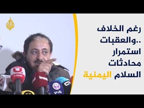محادثات السلام اليمنية بالسويد تتواصل رغم العقبات والخلافات  - نشر قبل 46 دقيقة