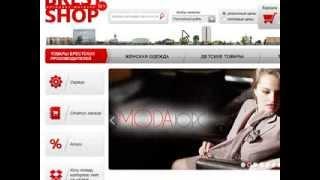Интернет-магазин Brest-shop.by(, 2014-03-09T13:54:50.000Z)