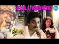 Sommokadidhi Sokokadidhi Full Movie | Kamal Haasan, Jayasudha | S Srinivasarao | Rajan Nagendra