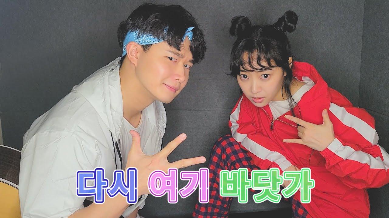 친남매가 부르는 '싹쓰리 - 다시 여기 바닷가' ㅣ Siblings Singing 'SSAK3 - Beach Again'