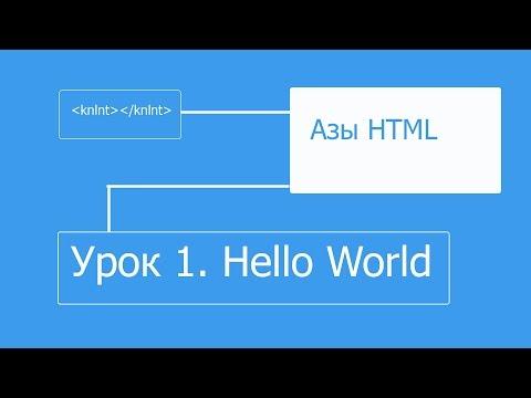 Азы HTML. Урок 1.