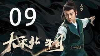 【English&Indonesian】大宋北斗司 09丨The Plough Department of Song Dynasty 09(主演:徐可,代露娃,张雨剑,黄灿灿)【未删减版】