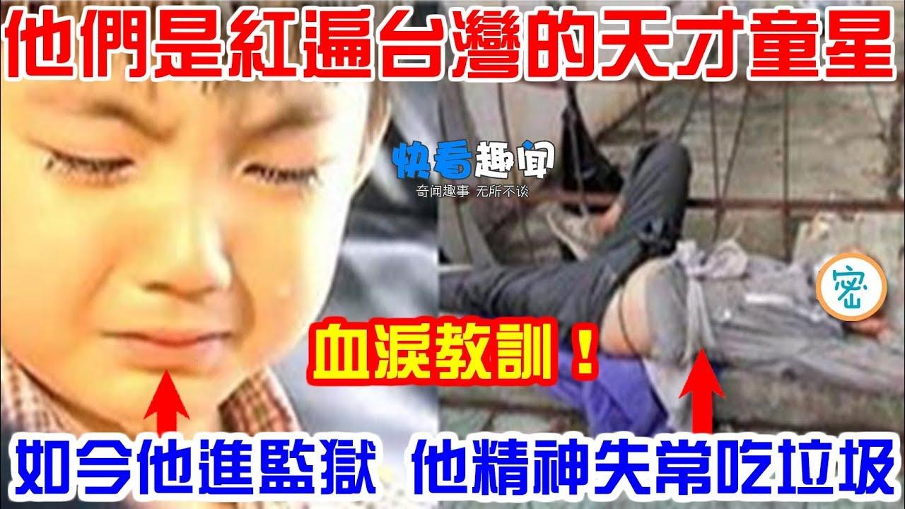 他們是紅遍臺灣的天才童星,如今卻一個進監獄!一個精神失常吃垃圾!血淚教訓! - YouTube