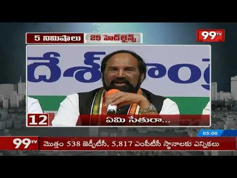 5 Min 25 Headlines | 5PM News | 20-04-2019 | 99TV Telugu