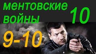 Ментовские войны 10 Доверенное лицо 1 и 2 серии/Детективный сериал 2016/анонс.