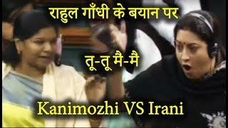 राहुल गाँधी के बयान पर Kanimozhi Vs Smriti Irani सदन में जमकर हुआ हंगामा