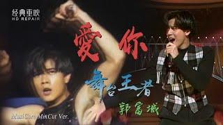 Download lagu 混剪:郭富城早期國語唱跳經典《愛你》超強舞功太震撼 這才是舞台王者