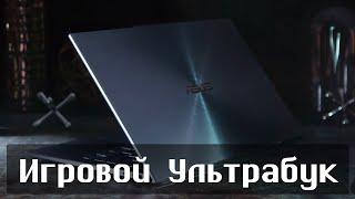 обзор ноутбука Asus Zenbook S13  Игровой ультрабук