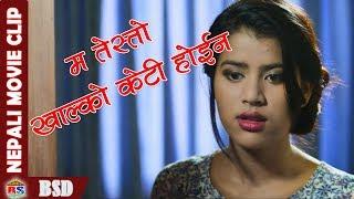 म तेस्तो खाल्को केटी होईन || Nepali Movie Clip || Lukamari