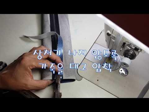 가죽필통 만들기,  making leather pencil case, 연필통