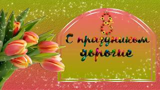 Красивое поздравление С 8 Марта Песня Музыкальная открытка видео Song March 8