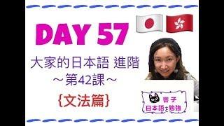 日文教學 香港 | 大家的日本語 | 日語自學 | JLPT | DAY 57 [黑貓響子]