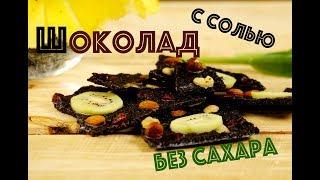 Шоколад БЕЗ САХАРА! Веганский шоколад с фруктами и орехами   Рецепт дня