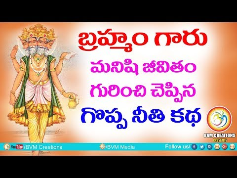 Veera Brahmendra Swamy moral values stories: impact human life cycle | Bvm creations