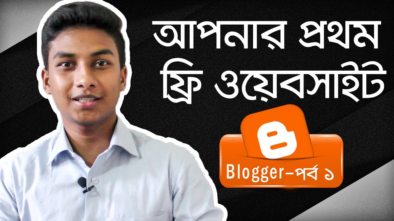 Free Website/Blog Making | Step by Step Blogger/Blogspot Tutorial - Part 1