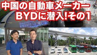 中国の自動車メーカー、BYDに潜入! その1【会社訪問編】