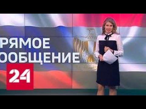 Президенты России и Египта обсудили возобновление полетов на курорты Красного моря - Россия 24