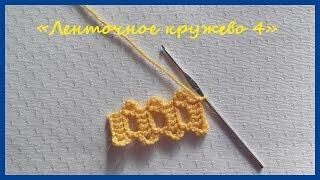 Ленточное кружево (вариант 4) ✿ Вязание крючком ✿ Ribbon lace (option 4)