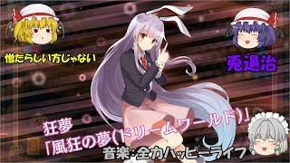 【東方スペルバブル】姫に会う前に兎退治 音楽:全力ハッピーライフ【ゆっくり実況…