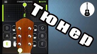 Як налаштувати гітару. Тюнер для гітари. Навчитися грати на гітарі. Гітара для новачка. Чебоксари