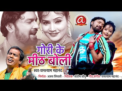 Gori Ke Mith Boli I Ram Yadav I Jyoti Vaishnav I Ajay Tripathi