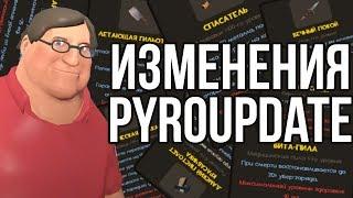 Предстоящие изменения оружек | Team Fortress 2 PyroUpdate