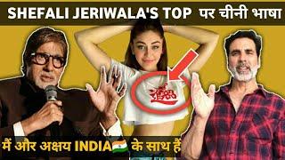 Shefali Jariwala के Chienise Top पर भड़क उठे यूजर्स   Askhay Kumar समेत इन स्टार्स ने किया Support