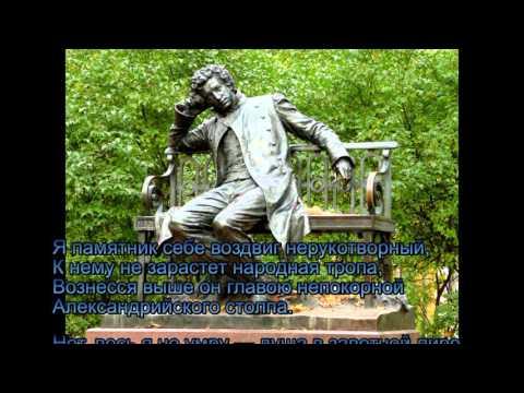 А. С. Пушкин- Я памятник себе воздвиг нерукотворный