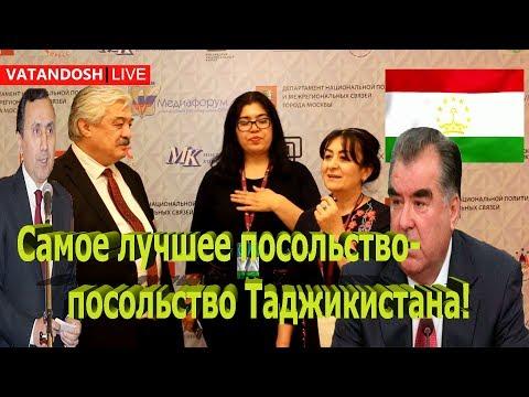 Самое лучшее посольство-посольство Таджикистана!