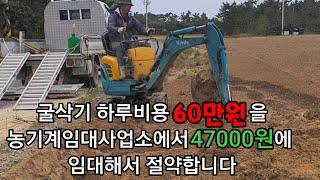 굴삭기비용 60만원을 농기계임대사업소에서 47000원에…