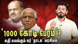 கவிழுமா குமாரசாமி ஆட்சி?...பி.ஜே.பி - யின் 'Operation Lotus'!
