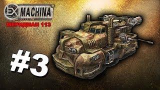 Ex Machina: Меридиан 113 - Прохождение #3