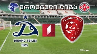 Dinamo Tbilisi vs Saburtalo full match