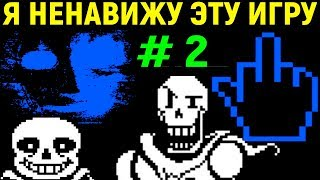 undertale-scp-i-hate-this-game
