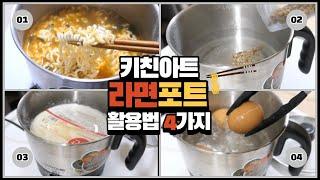 [광고] 키친아트 라면포트 활용법 4가지 혼밥족에게는 …