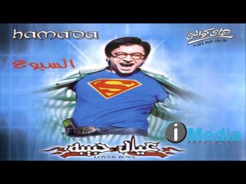 Hamada Helal - New Look / حمادة هلال - نيو لوك