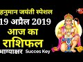 Aaj Ka Rashifal । 19 April 2019 । आज का राशिफल । Daily Rashifal । Dainik Rashifal today horoscope
