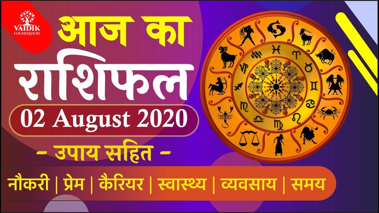 Aaj ka rashifal 2 August 2020 Aries to Pisces today horoscope in Hindi