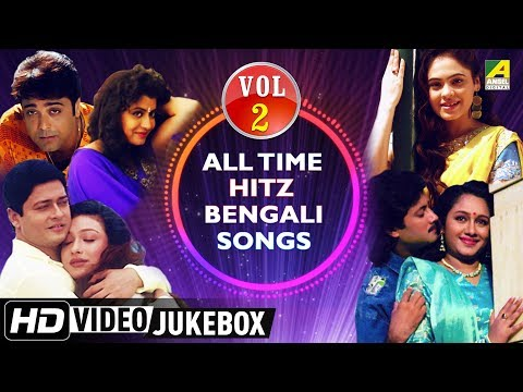All Time Hits Bengali Songs Vol 2 | Super Hit Bengali Movie Video Songs