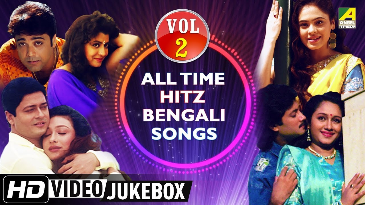 Download All Time Hits Bengali Songs Vol 2 | Super Hit Bengali Movie Video Songs Jukebox