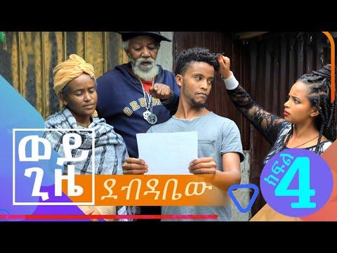Ethiopian Comedy – ወይ ጊዜ – Part 4 – ደብዳቤው 😊Wey Gize |  አስቂኝ እና አዝናኝ ፊልም –  😊 Funny Sitcom