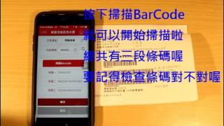 華南銀行 行動銀行X隨行保鑣 繳交水費 screenshot 5
