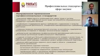 Вебинар Профстандарты госзакупок и инструментарий госзаказчика