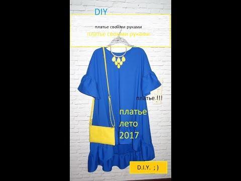 Сшить модное платье 2017