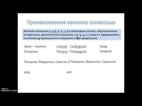 Армянский язык онлайн: произношение звонких