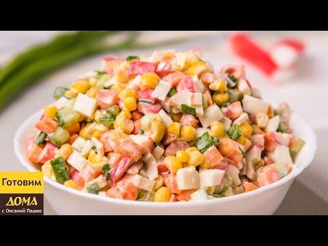 Рецепт: Салат из крабовых палочек и авокадо на